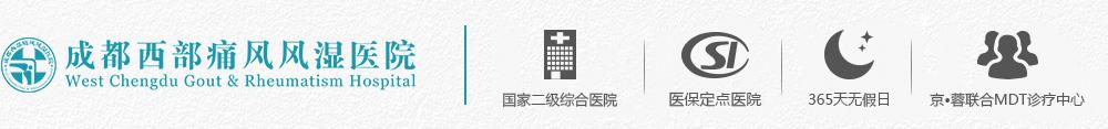 成都风湿骨科医院logo